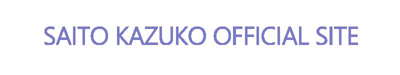 SAITO KAZUKO OFFICIAL SITE